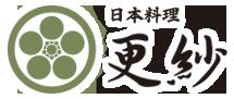 日本料理 更紗