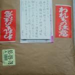 日本料理 更紗の嬉しいニュース